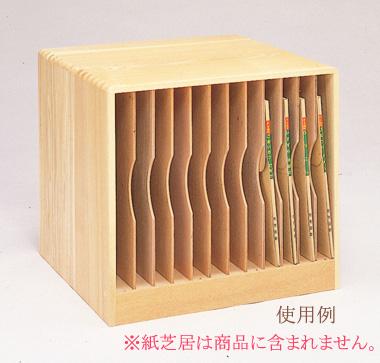 【お取り寄せ/返品不可】紙芝居整理箱(かみしばいせいりばこ)