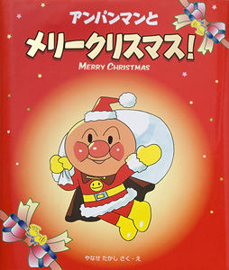 【絵本】アンパンマンとメリークリスマス!