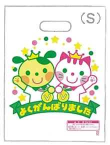 【お取り寄せ】プレゼント袋運動会★100枚入(※サイズをお選びください)
