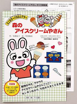 ミニカラーパネルシアター★森のアイスクリームやさん【歌/お店屋さんごっこ】