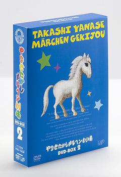 やなせたかしメルヘン劇場(DVD BOX2/4枚組)+特典CD付