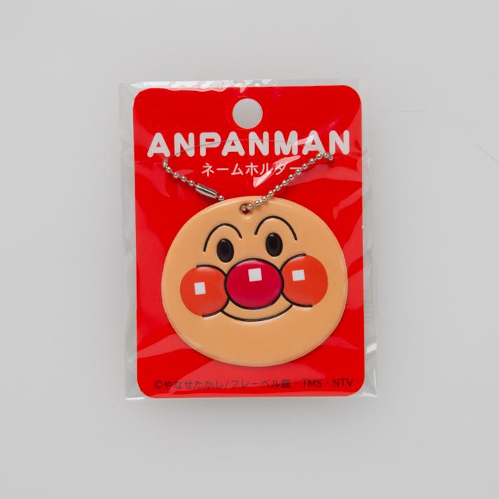【完売】アンパンマンネームホルダー3点セット★園バッグやママバッグのアクセントに!