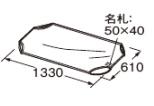 【お取り寄せ/返品不可】スタッキングベッド防水シーツ1300