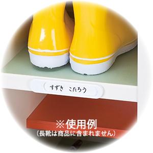【お取り寄せ/返品不可】長靴兼用シューズケース(8人用)★フレーベル館オリジナル