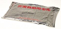 (販売終了)【お取り寄せ】防災毛布(おとな用)★災害救助用毛布