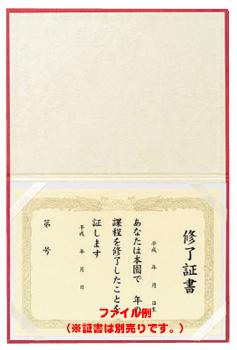 証書用ファイル(布製)【証書タテ書用】※表紙にイラストのあるものです