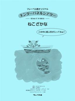 (完売)キンダーパネルシアターねこざかな★人気の絵本がパネルシアターに!【楽しいお話】