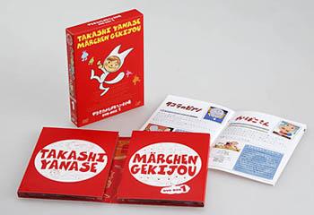 やなせたかしメルヘン劇場(DVD BOX1/3枚組)+特典CD付