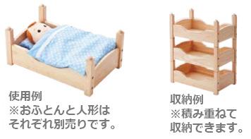 【お取り寄せ/返品不可】着せ替えだっこ人形用ベッド(1台)