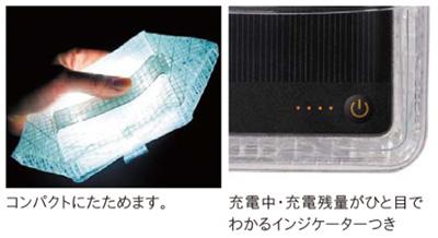 キャリー・ザ・サン(ミディアム/2種類からお選びください)★ソーラー充電式LEDランタン