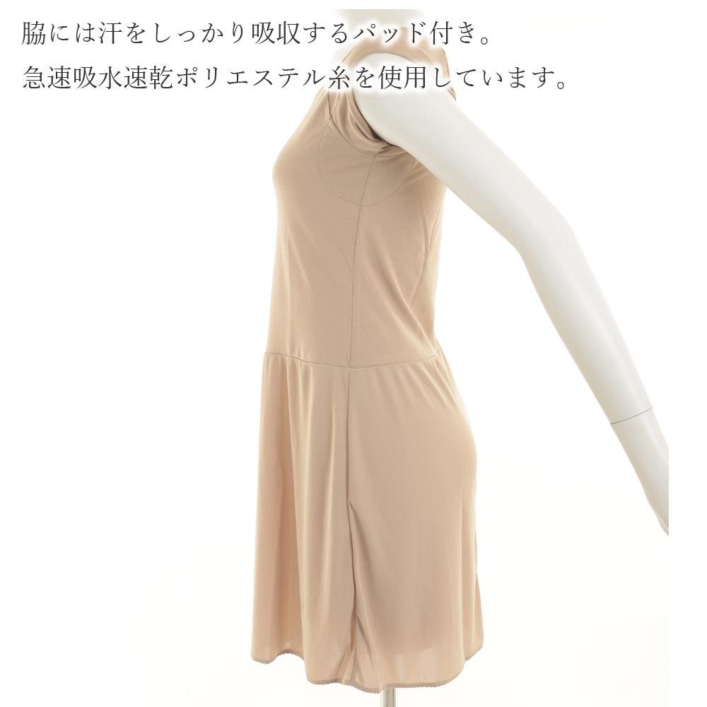 [ピッシェル] Vega® 汗取りラン型スリップ85cm丈