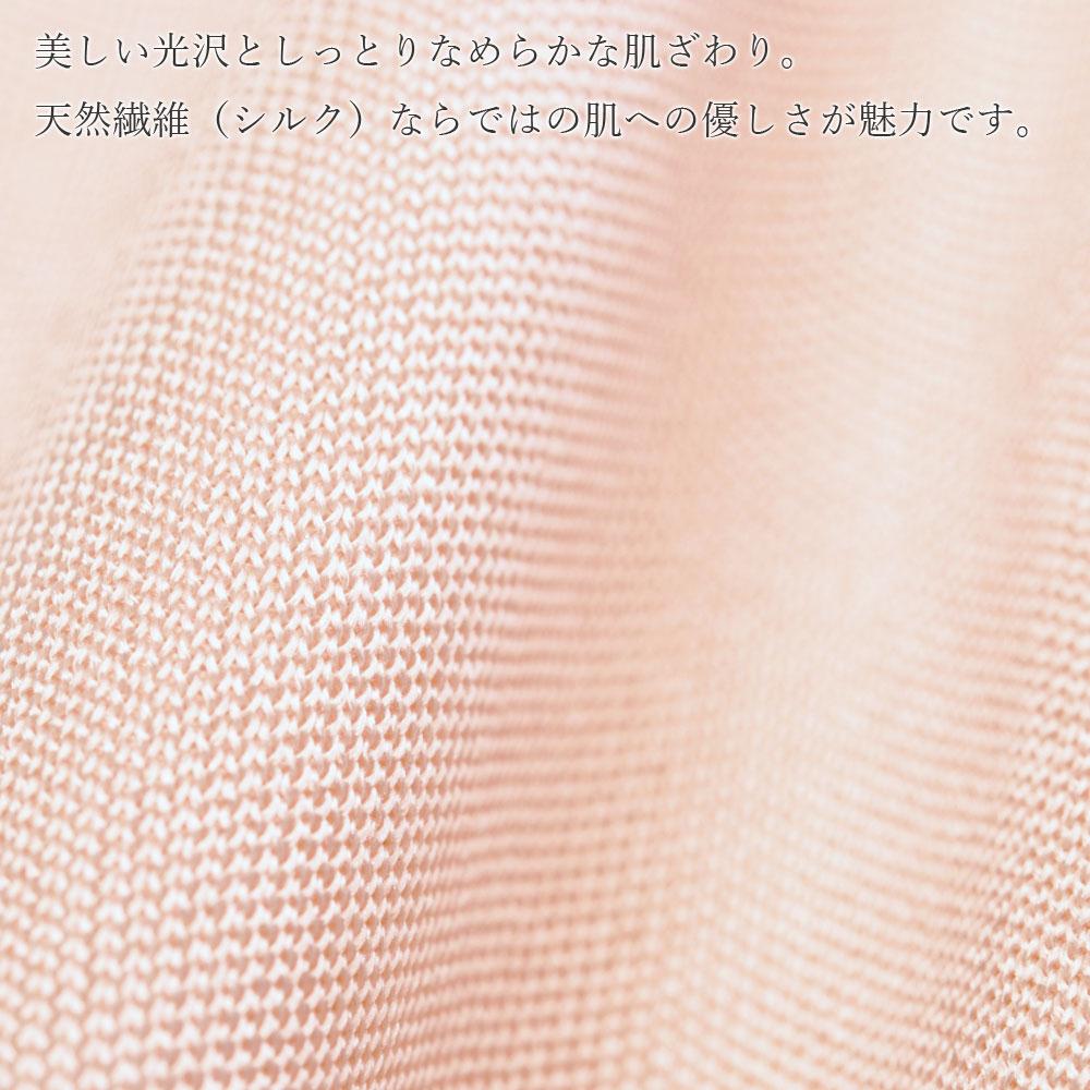 [癒しの工房] シルク胸パッド付フレンチ袖