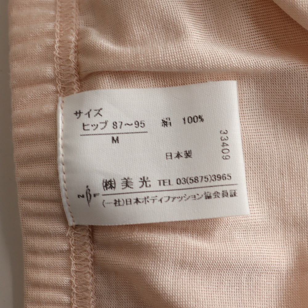 シルクフライス 8分袖