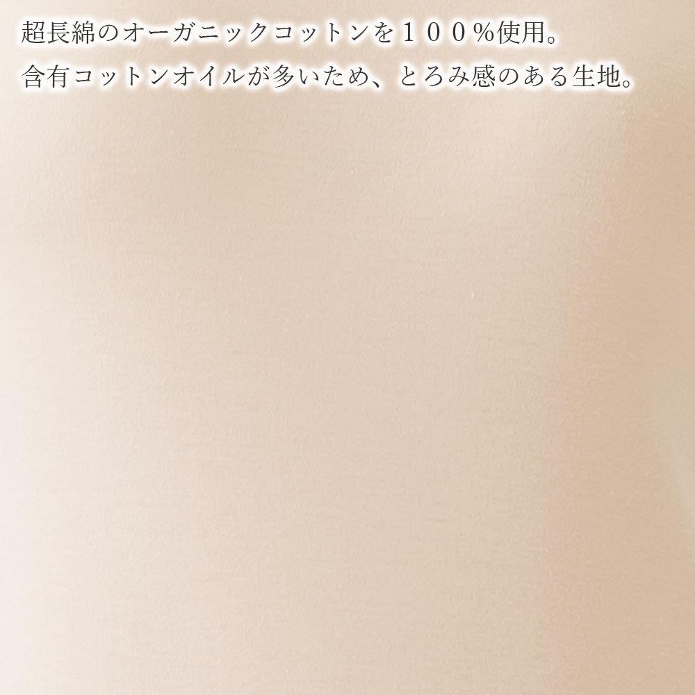 [癒しの工房] オーガニック コットン プレミアム スムース 8分袖 インナー