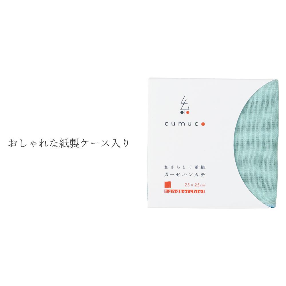 [癒しの工房]  cumuco(クムコ) 和ざらし6重ガーゼハンカチ