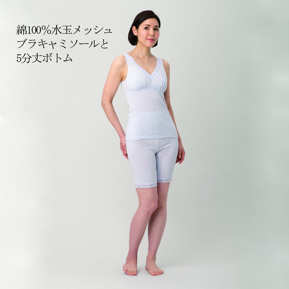 [癒しの工房] 綿100%水玉メッシュブラキャミソール