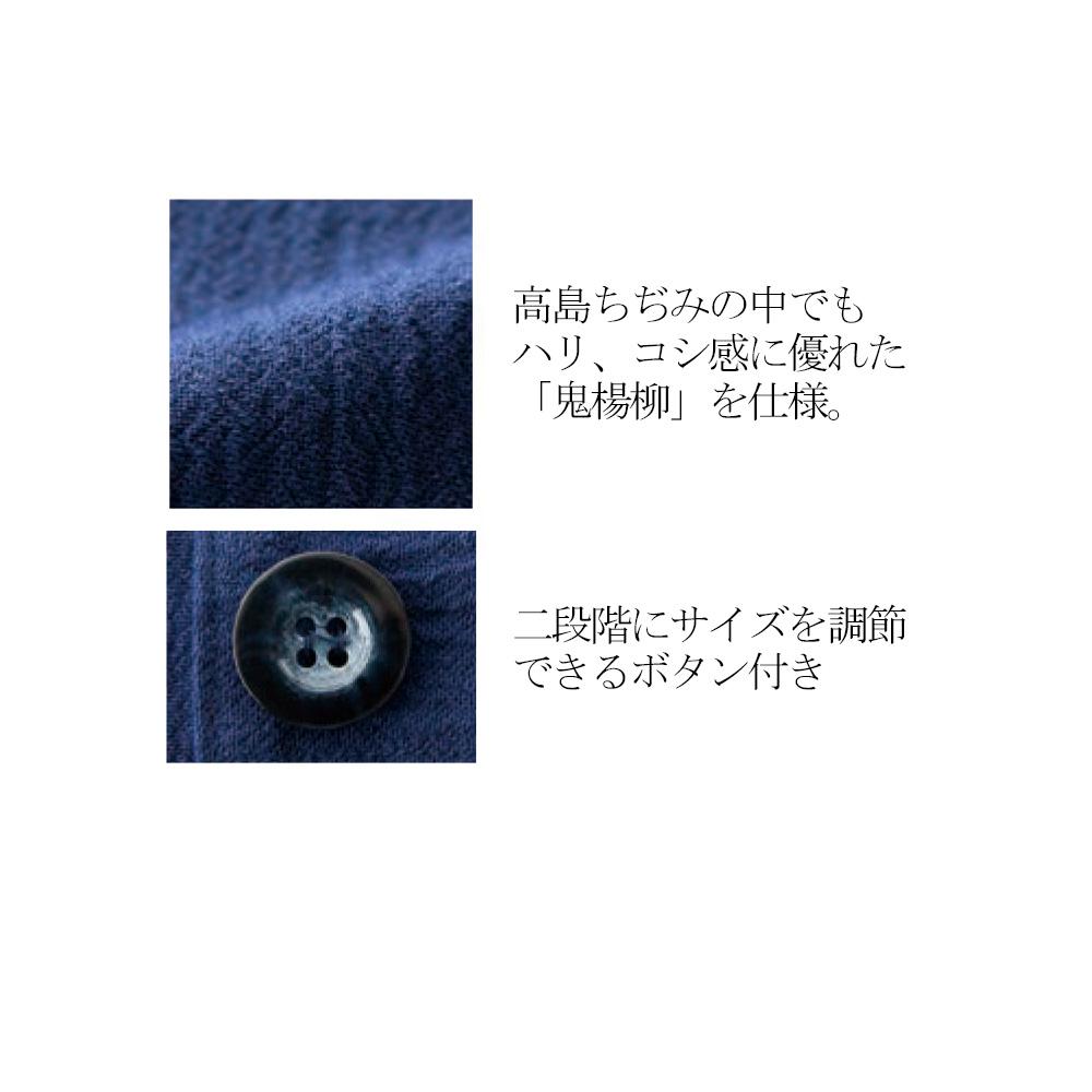 [癒しの工房]高島ちぢみ鬼楊柳バスドレス