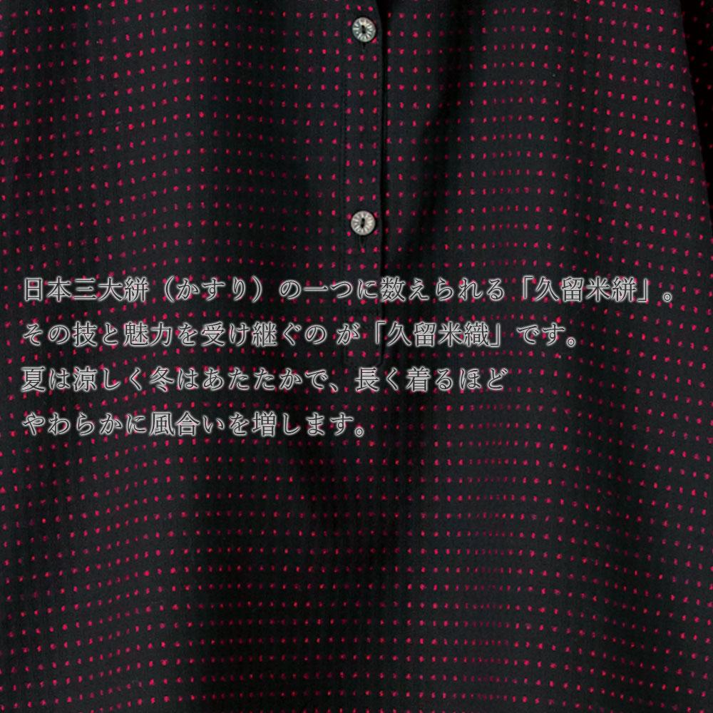 [癒しの工房] 久留米織ドット柄チュニック