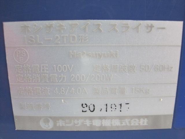 【ホシザキ】【業務用】【中古】 アイススライサー ISL-2TD◎ 単相100V