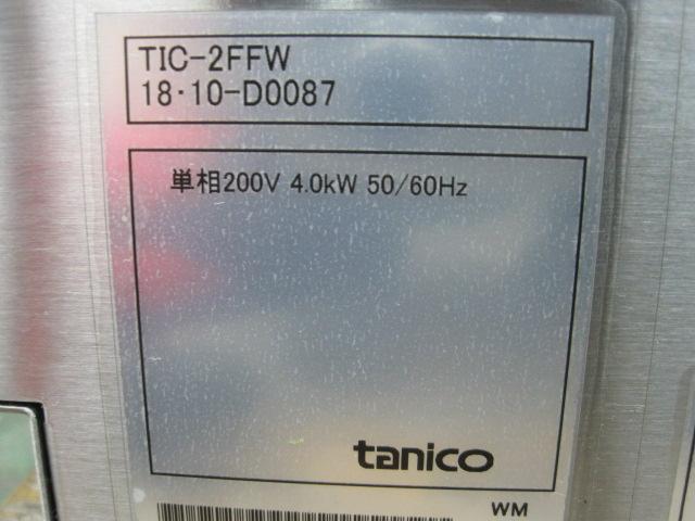 値下!11.8万→8.0万!!【タニコー】【業務用】【中古】 IHコンロ TIC-2FFW 単相200V