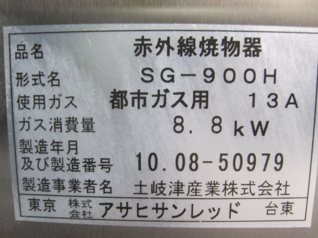 【アサヒサンレッド】【業務用】【中古】 上火式焼物器 SG-900H 都市ガス