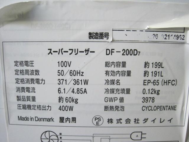 【ダイレイ】【業務用】【中古】 スーパーフリーザー DF-200D7* -60℃ 単相100V