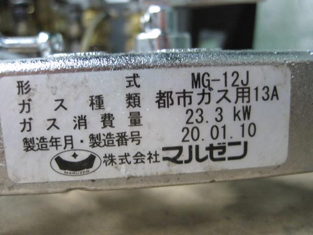 【マルゼン】【業務用】【中古】 スーパージャンボバーナー MG-12J 都市ガス
