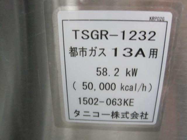 【タニコー】【業務用】【中古】 ガスレンジ TSGR-1232 都市ガス