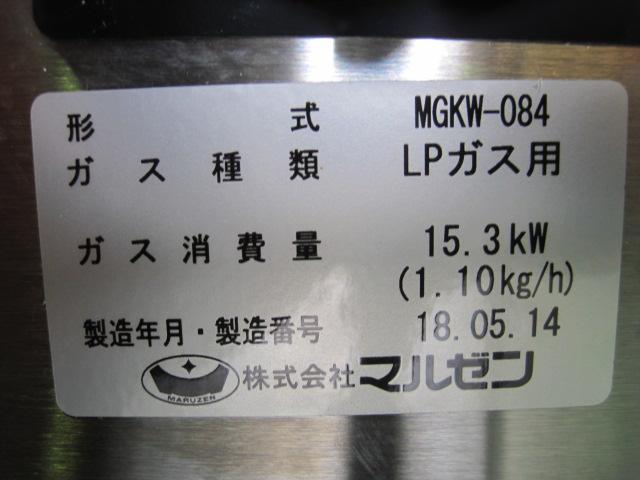 【マルゼン】【業務用】【中古】 グリラー MGKW-084◎ プロパンガス