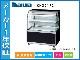 【ダイワ】【業務用】【新品】 対面冷蔵ショーケース KN301F2 単相100V
