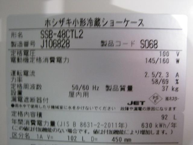 【ホシザキ】【業務用】【中古】 冷蔵ショーケース SSB-48CTL2 単相100V