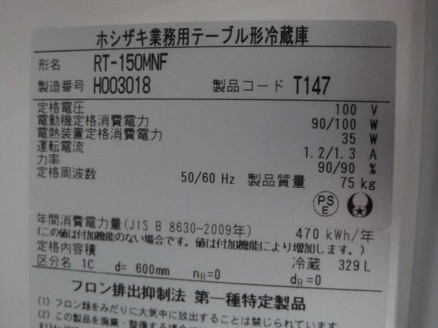 【ホシザキ】【業務用】【中古】 冷蔵コールドテーブル RT-150MNF 単相100V