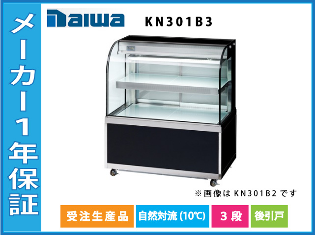 【ダイワ】【業務用】【新品】 対面冷蔵ショーケース KN301B3 単相100V