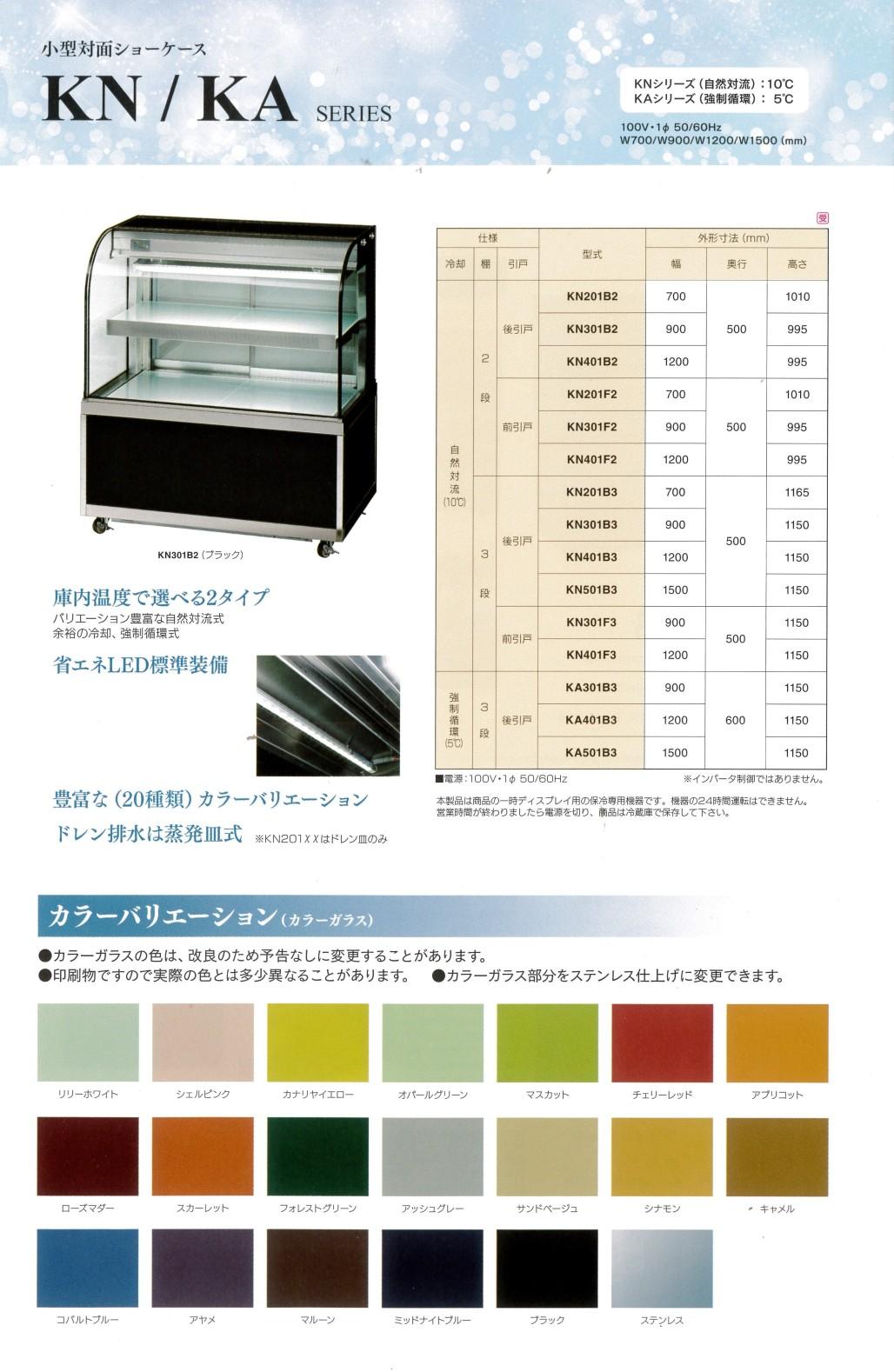 【ダイワ】【業務用】【新品】 対面冷蔵ショーケース KN401B3 単相100V
