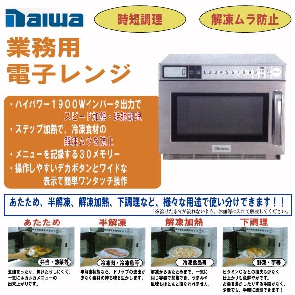 【ダイワ(大和冷機)】【業務用】【新品】 電子レンジ DMW-192PS 単相200V