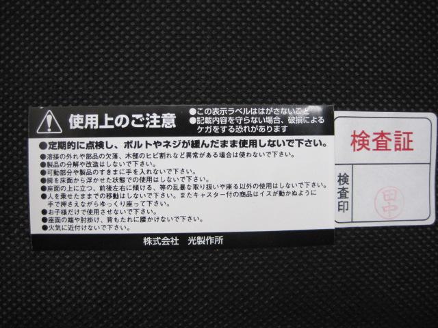 【光製作所】【業務用】【中古】 子供イス(4脚セット) ※バラ売り不可