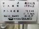 【マルゼン】【業務用】【中古】 餃子焼機 MGZS-057B* プロパンガス