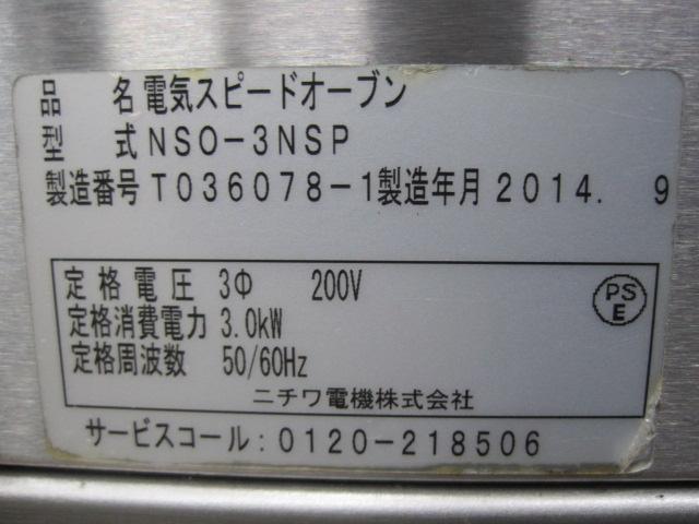 驚愕値引!17.0万→14.8万!【ニチワ】【業務用】【中古】 電気スピードオーブン NSO-3NSP 三相200V