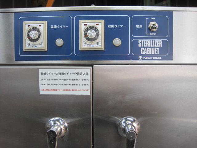 【ニチワ】【業務用】【中古】 包丁まな板殺菌庫 NSC-3010H* 単相100V