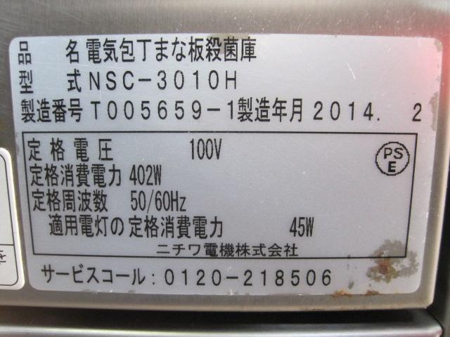 大幅値下!19.5万→14.8万!【ニチワ】【業務用】【中古】 包丁まな板殺菌庫 NSC-3010H* 単相100V
