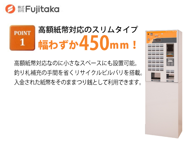 全国搬入設置・取扱説明込!【Fujitaka(フジタカ)】【業務用】【新品】 券売機 FK-AE30 単相100V