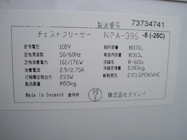 【ダイレイ】【業務用】【中古】 冷凍ストッカー NPA-396* 単相100V