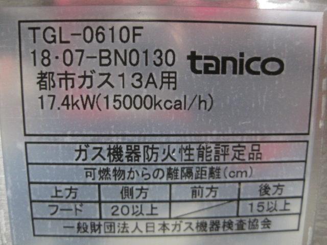 【タニコー】【業務用】【中古】 スープレンジ TGL-0610F 都市ガス