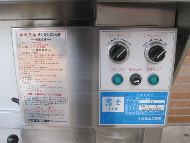 【富士工業所】【業務用】【中古】 そば釜 FC-SDX**** 都市ガス/単相100V