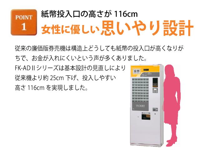 全国搬入設置・取扱説明込!【Fujitaka(フジタカ)】【業務用】【新品】 券売機 FK-AD�S 単相100V