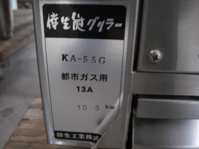 【倖生工業】【業務用】【中古】 グリラー KA-55G 都市ガス