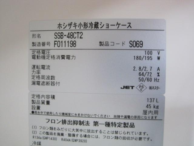 【ホシザキ】【業務用】【中古】 冷蔵ショーケース SSB-48CT2 単相100V