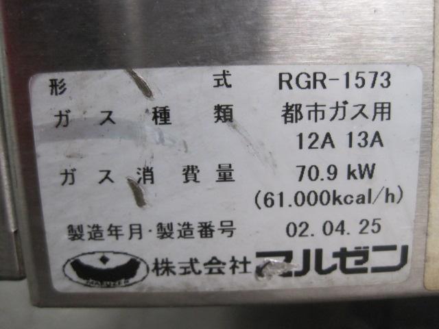 超大幅値下!24.0万→19.8万!!【マルゼン】【業務用】【未使用新古品】 ガスレンジ RGR-1573* 都市ガス