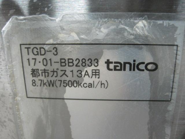 【タニコー】【業務用】【中古】 ガスコンロ TGD-3 都市ガス