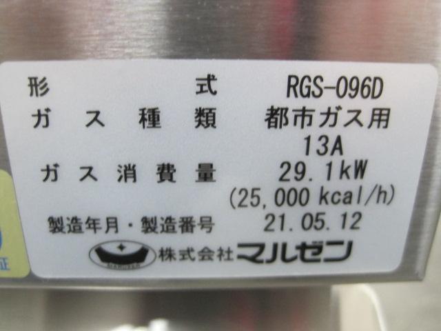 【マルゼン】【業務用】【未使用新古品】 スープレンジ RGS-096D* 都市ガス